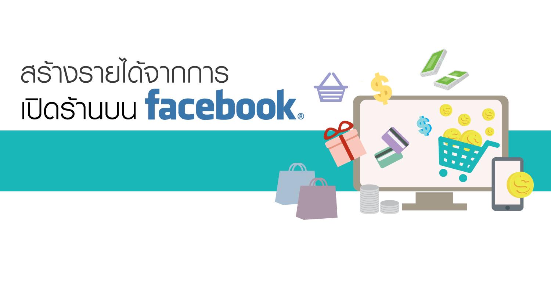 Banner-20percent-facebook-on-website